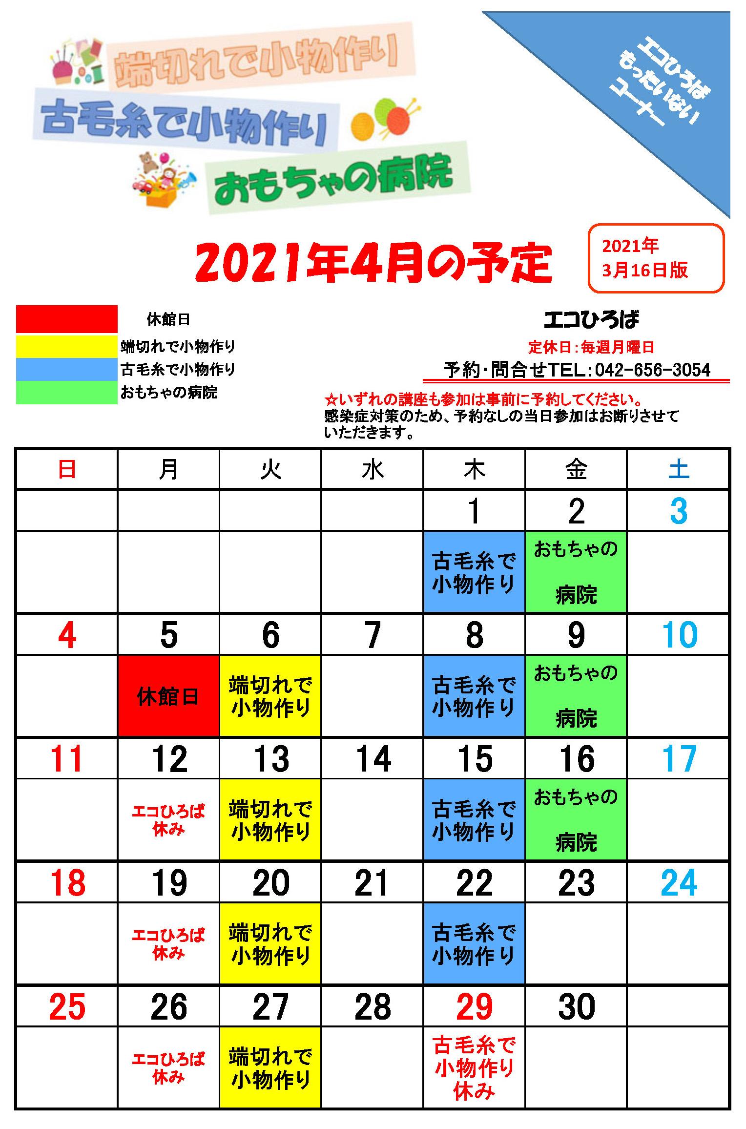 もったいないコーナー2021年4月予定表
