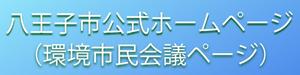 リンク画像:八王子市公式ホームページ(環境市民会議ページ)