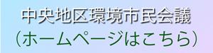 リンク画像:中央地区環境市民会議ホームページ