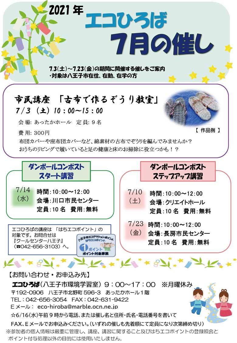 エコひろばの催し本文画像2021年7月