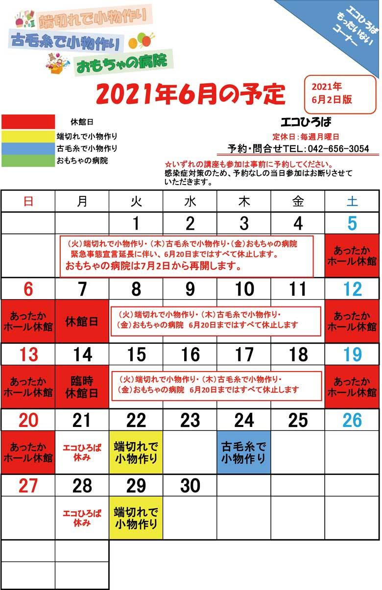 もったいないコーナー2021年6月予定表 (6月2日版)