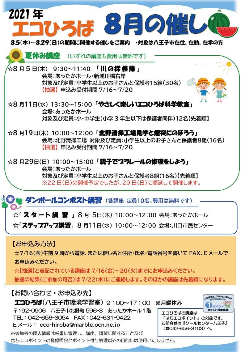 エコひろばの催し本文画像2021年8月