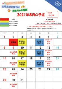 もったいないコーナー8月の予定表(2021年7月14日版)