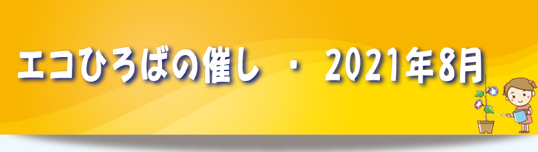 エコひろば2021年8月の催しリンク