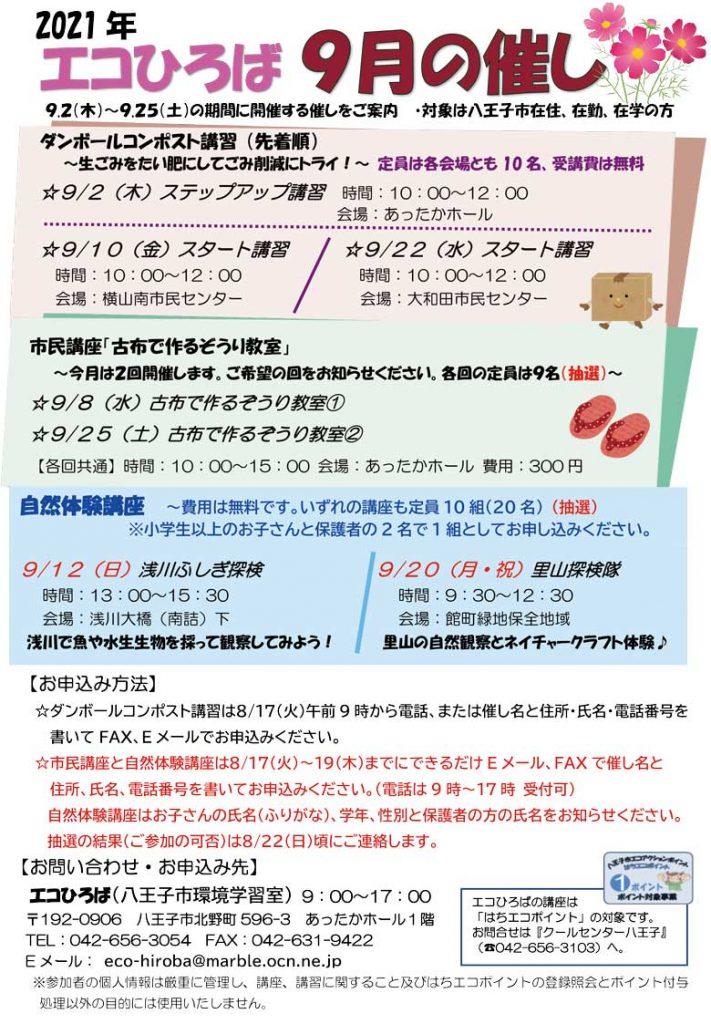 エコひろば2021年9月の催し(8月8日版)
