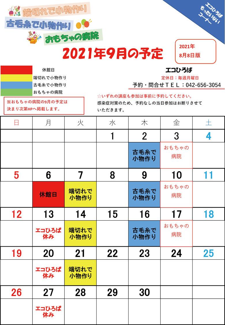 もったいないコーナー9月の予定表(2021年8月8日版)