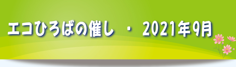 エコひろば2021年9月の催しリンク