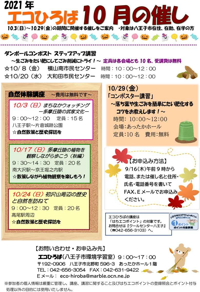 エコひろば2021年10月の催し