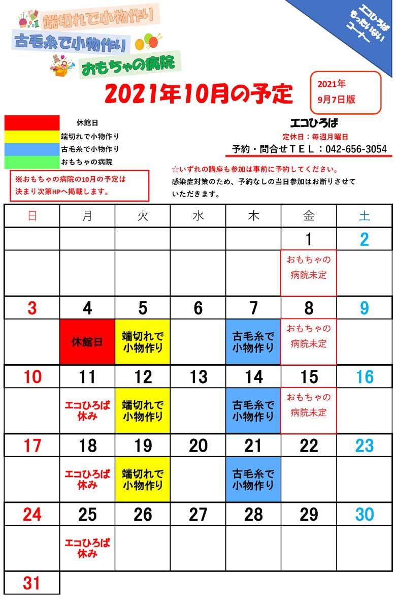もったいないコーナー2021年10月予定表(9月7日版)
