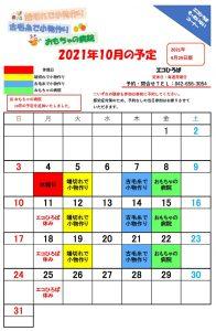 もったいないコーナー2021年10月の予定表(9月29日版)