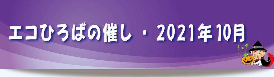 エコひろば2021年10月の催しリンク