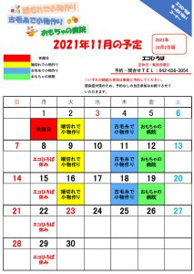 もったいないコーナー2021年11月の予定表(10月2日版)